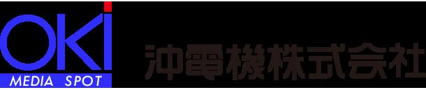 沖電機株式会社